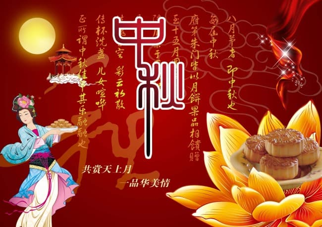 yzenith chinese food blog-2016 chinese holidays and tradition-the mid autumn day